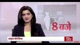 Hindi News Bulletin | हिंदी समाचार बुलेटिन – Oct 16, 2018 (8 pm)