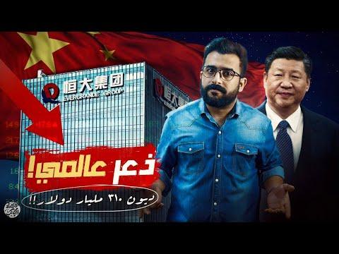 مجموعة إيفرغراند الصينية للعقارات