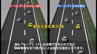 キープレフトを守って渋滞と事故を減らしましょう!
