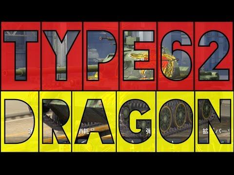 [動画] コントリビューターレビュー: Type 62 Dragon