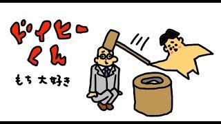 #15 破天荒小学生「ドイヒーくん」第15話・おもち大好き