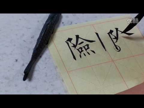 田英章-诫子书讲解-35 险