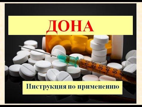 Дона (таблетки, порошок):  Инструкция по применению