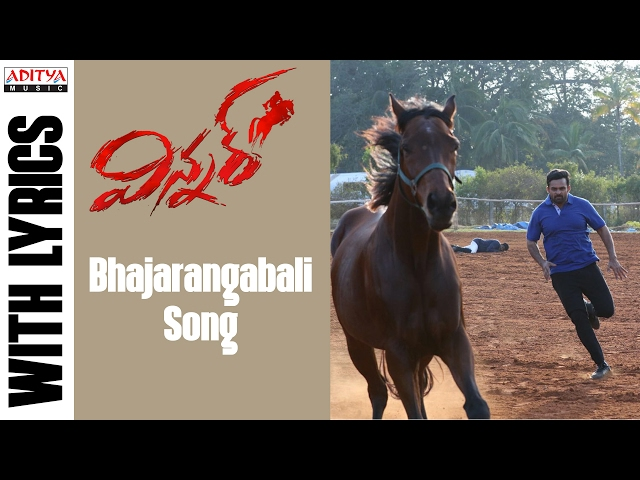 Bhajarangabali Audio Song | Winner Movie Songs | Sai Dharam Tej