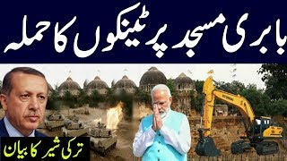 Babri Masjid | बाबरी मस्जिद || Another Upcoming Strategy is Coming For Imran and Bajwa