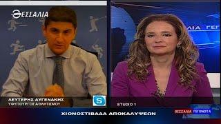 Χιονοστιβάδα αποκαλύψεων Λευτέρης Αυγενάκης 19 1 2021