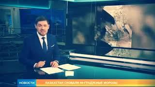 Что происходит в Казахстане?!