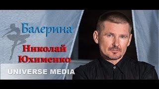 Премьера! Николай Юхименко - Балерина