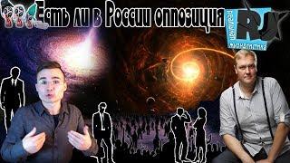Новости из дурдома. Есть ли оппозиция в России? Гость: Арслан Энн
