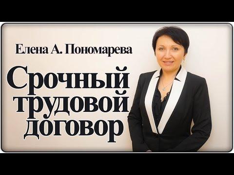 Срочный трудовой договор - Елена А. Пономарева