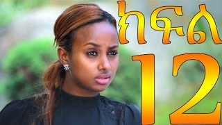 Meleket - Episode 12 (Ethiopian Drama)