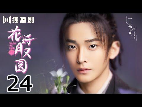 【FULL】花好月又圆EP24 💗Truth or Dare(李庚希、黄俊捷、孙安可、丁嘉文)