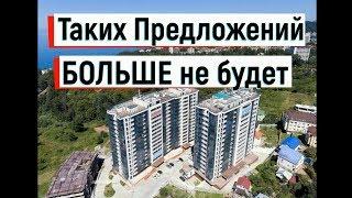 🔴🔴ПОСЛЕДНИЕ ПРЕДЛОЖЕНИЕ в Бочаров Маяк.ТАКИХ ПРЕДЛОЖЕНИЙ БОЛЬШЕ НЕ БУДЕТ.Сочи 2019