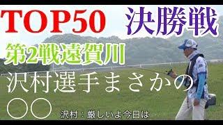 JBトップ50 遠賀川 第2戦 最終日 Go!Go!NBC!