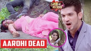 تحميل اغاني Ishq Me Marjawan : SHOCKING | Aarohi Is Dead, Deep BreaksDown | Nia Sharma Interview MP3