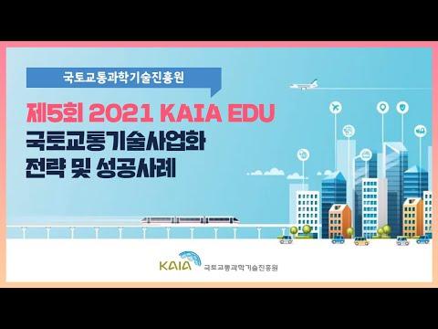2021년 제5회 KAIA EDU 교육영상_국토교통기술사업화전략 및 성공사례 썸네일