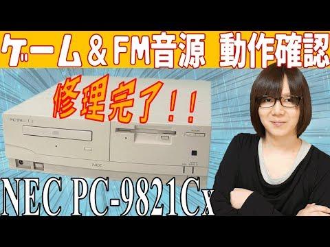 ジャンクのPC-98修理完了!FREEDOSでゲーム&FM音源動作確認 国産レトロパソコン