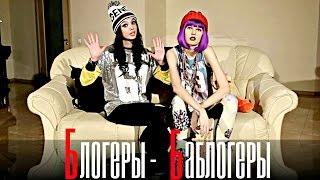 Plushevaya Ksusha feat. Treya - Блогеры-Баблогеры