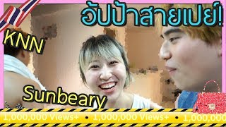 """""""Sugar Oppa"""" gives NMDs to Sunbeary & KNN   VLOG Oppa in Thailand"""