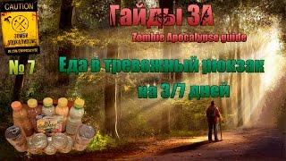 Zombie Apocalypse Guide №7 - еда в тревожный рюкзак