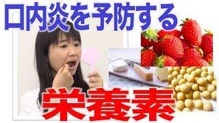 ビタミンCが口内炎予防にいい?