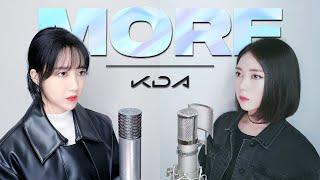 K/DA - MORE [Cover by MelonEye 메론아이]