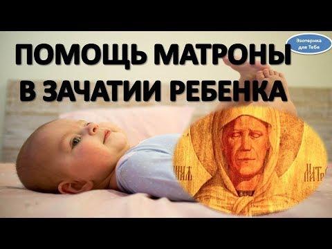 Помощь Матроны в зачатии ребенка
