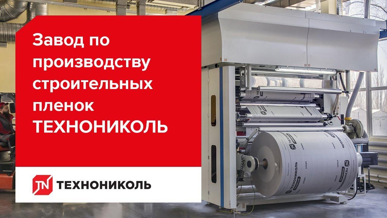 Производство строительных пленок ТЕХНОНИКОЛЬ