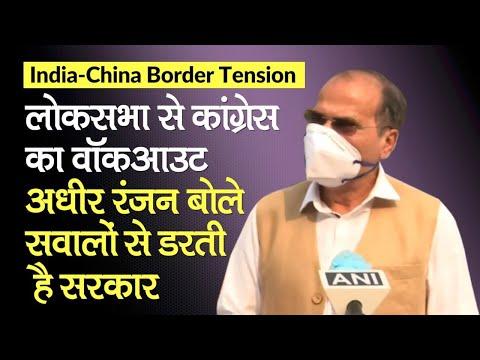 India-China Border Tension: लोकसभा से Congress का वॉकआउट, Adhir Ranjan बोले, सवालों से डरती है सरकार