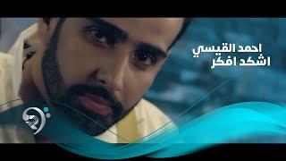 Ahmad Alkaisi - Shqed Afaker (Official Video) | احمد القيسي - اشكد افكر - فيديو كليب تحميل MP3