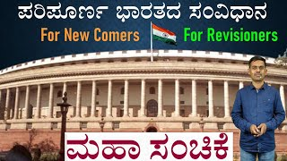 Complete Indian Constitution | Mega Episode | Satish Joga | Sadhana Academy | Shikaripura