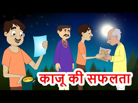 काजू की सफलता - दान का फल  Hindi Kahaniya | Hindi Moral Stories| Bed Time Moral Stories |Fairy Tales