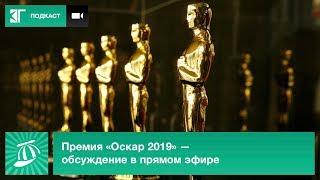 Премия «Оскар 2019» — обсуждение церемонии в прямом эфире