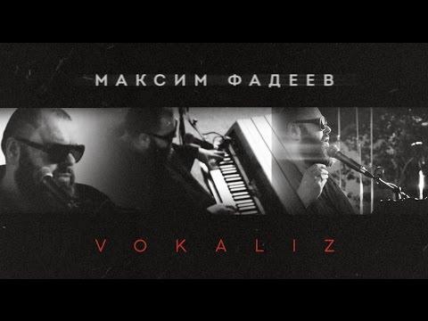 МАКСИМ ФАДЕЕВ — VOKALIZ / УНИКАЛЬНОЕ АУДИО