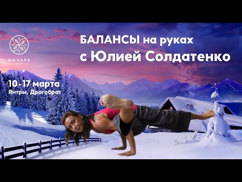 Йога тур в Карпаты с 10 по 17 марта с Юлией Солдатенко