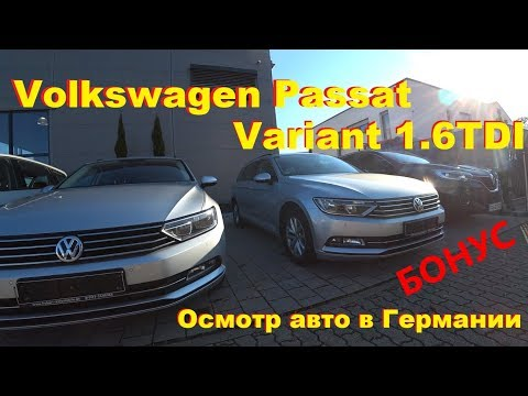 Фото к видео: Volkswagen Passat B8 2015 1 6 Diesel БОНУС BMW E21