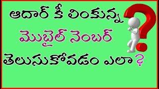 Check Aadhar Linked Mobile number In Telugu