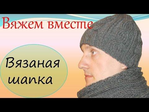 Вязание спицами для начинающих  Мужская вязаная шапка