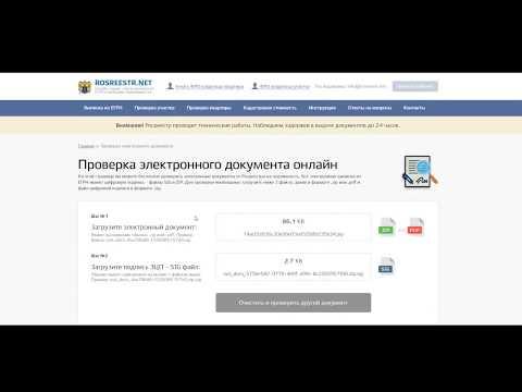 Проверка электронного документа Росреестра - как проверить подпись онлайн