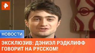Эксклюзив! Дэниэл Рэдклифф говорит на русском!