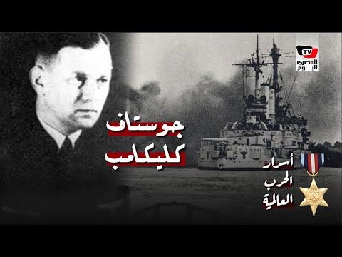 القبطان الألماني «كليكامب» صاحب الضربة البحرية الأولي في الحرب الأكثر دموية في التاريخ