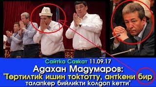 Мадумаров: