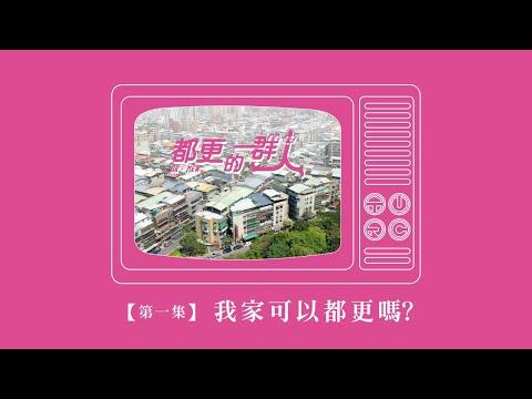 都更的一群人|E01我家都更<BR>-財團法人臺北市都市更新推動中心