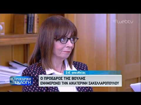 Ο πρόεδρος της Βουλής ενημερώνει την κ. Σακελλαροπούλου | 22/01/2020 | ΕΡΤ