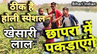 छपरा में पकड़ाएंगे Chapra Main Pakdaenge - Full Video   Holi Main Thik Hai   Khesari Lal Yadav