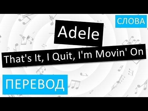 Adele - That's It, I Quit, I'm Movin' On Перевод песни На русском Слова Текст