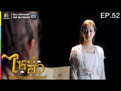 ไซอิ๋ว อภินิหารลิงเทวดา | EP.52 | 30 เม.ย. 61 Full HD