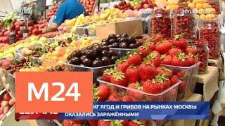 Более 300 кг ягод на рынках Москвы оказались зараженными - Москва 24