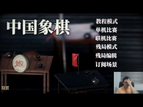 Let's Play - Chinese Chess (Steam PC Game)