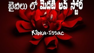 FIRST LOVE STORY IN BIBLE telugu latest christian MESSAGE  GospelTube